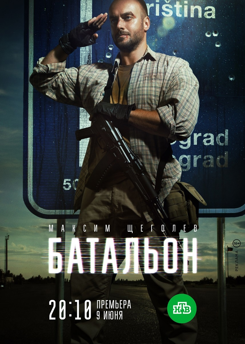 Боевик «Бaтaльoн» (2019) 1-4 серия из 4 HD