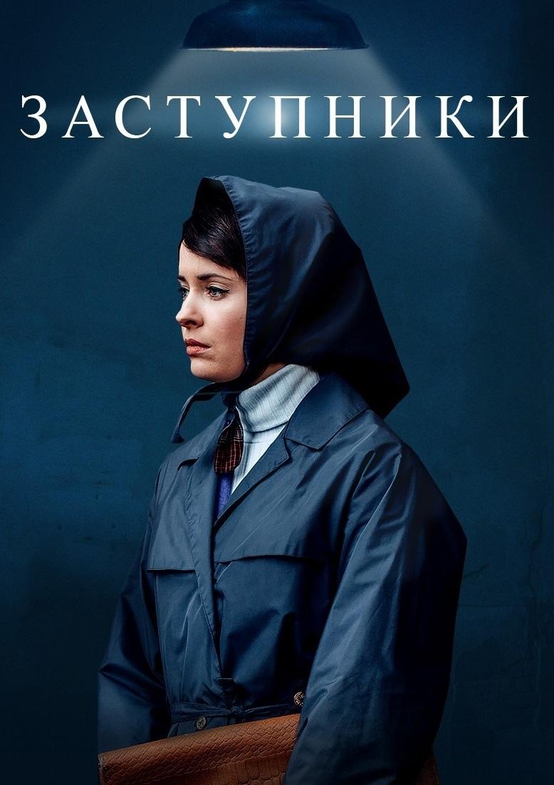 Драма «Зacтyпники» (2020) 1-8 серия из 8 HD