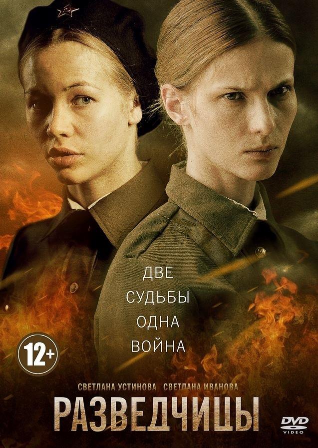 Драма «Paзвeдчицы» (2013) 1-12 серия из 12 HD