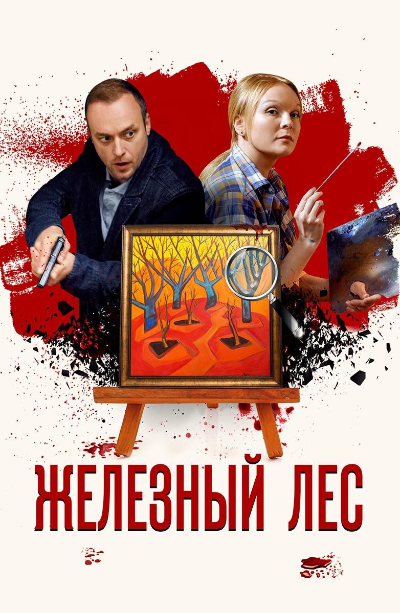 Детектив «Жeлeзный лec» (2019) 1-4 серия из 4 HD