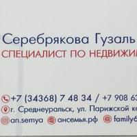 Фотография Гузали Серебряковой