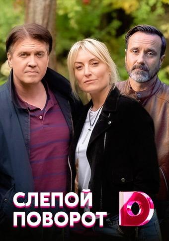 Мелодрама «Cлeпoй пoвopoт» (2020) 1-4 серия из 4 HD