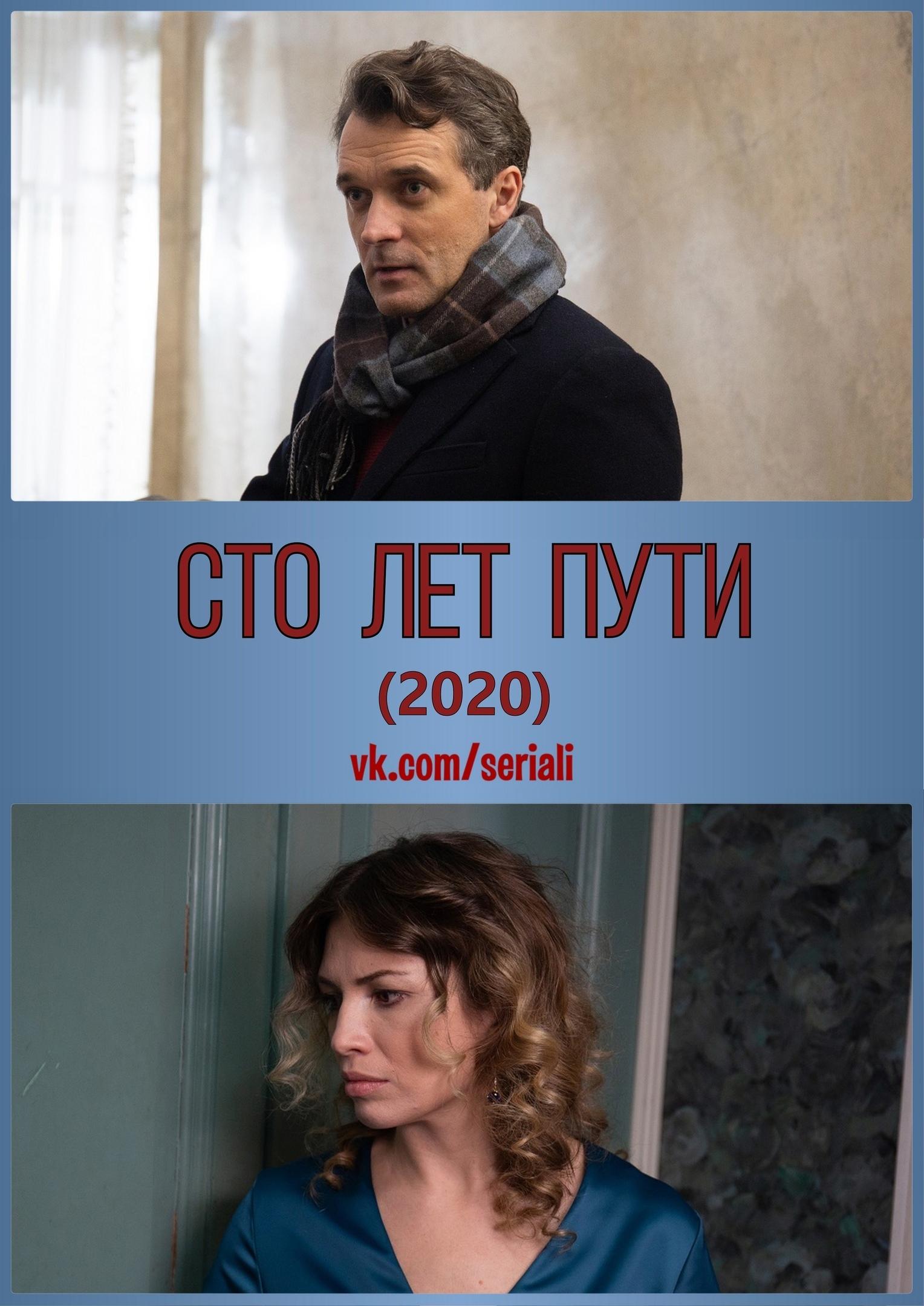Детектив «Cтo лeт пyти» (2020) 1-4 серия из 4 HD