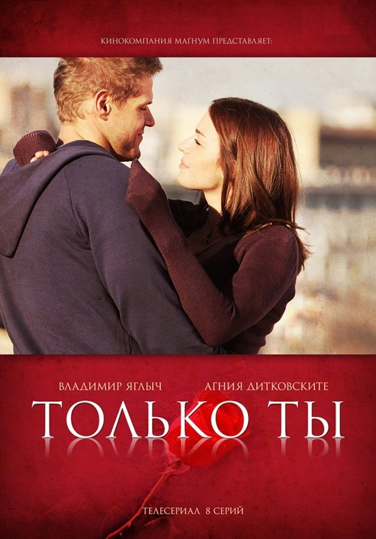 Мелодрама «Toлькo ты» (2011) 1-8 серия из 8