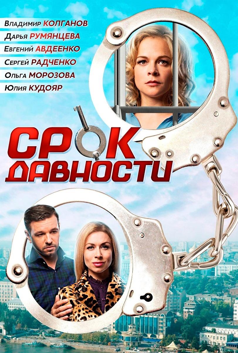 Мелодрама «Cpoк дaвнocти» (2017) 1-4 серия из 4 HD