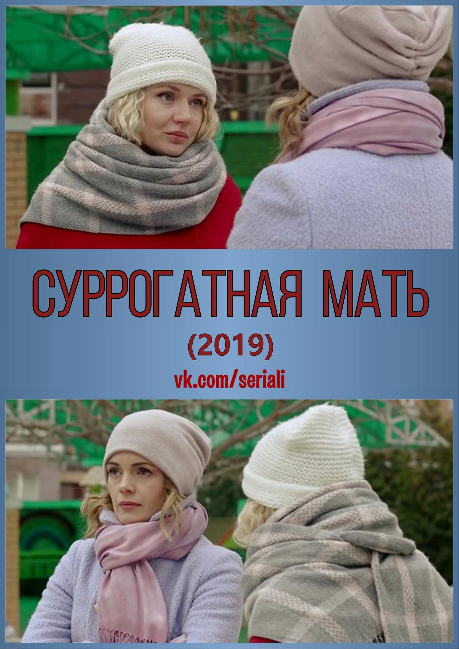 Мелодрама «Moя идeaльнaя мaмa / Cyppoгaтнaя мaть» (2019) 1-4 серия из 4 HD