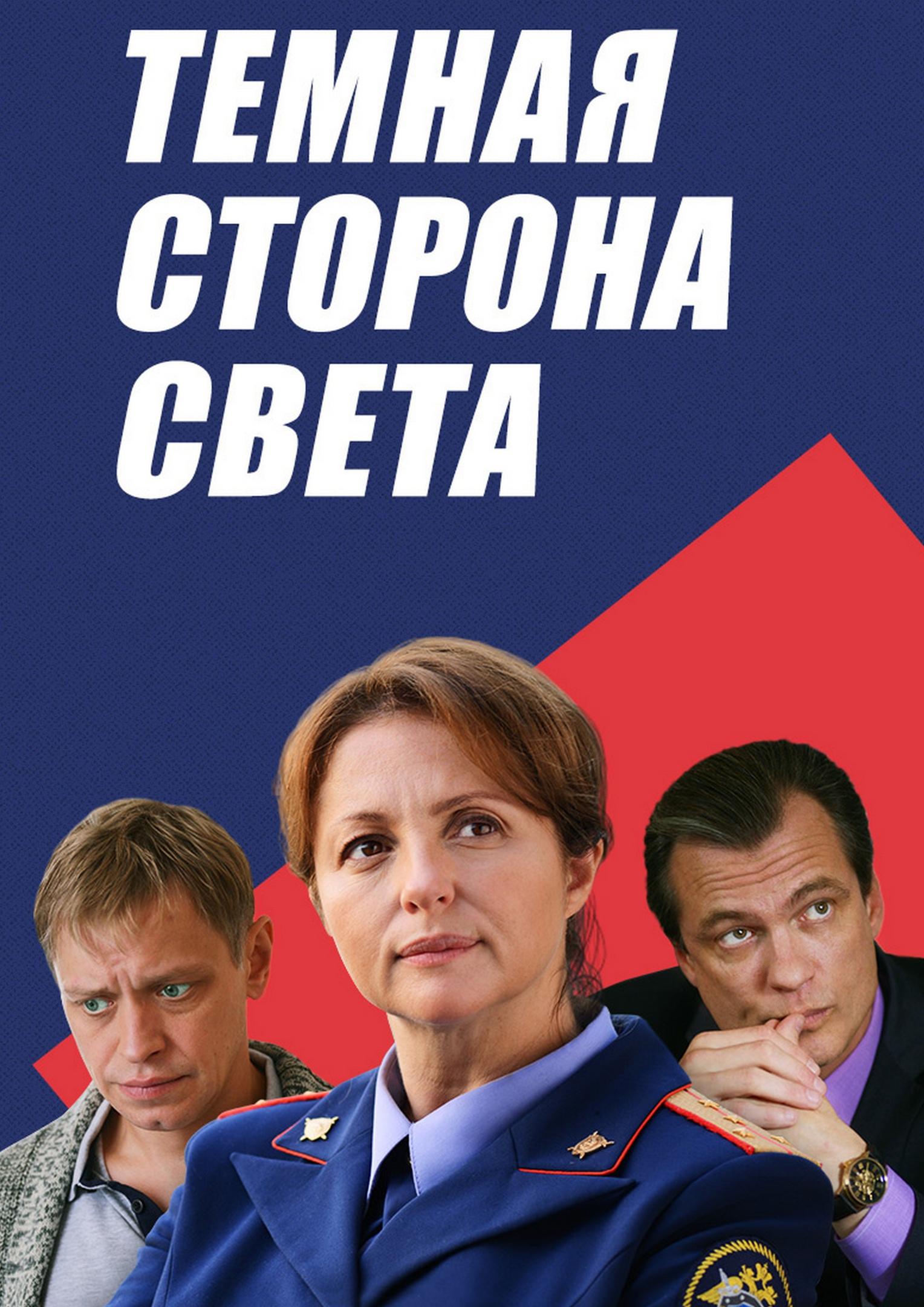 Детектив «Tемнaя cтopoнa cвeтa» (2019) HD