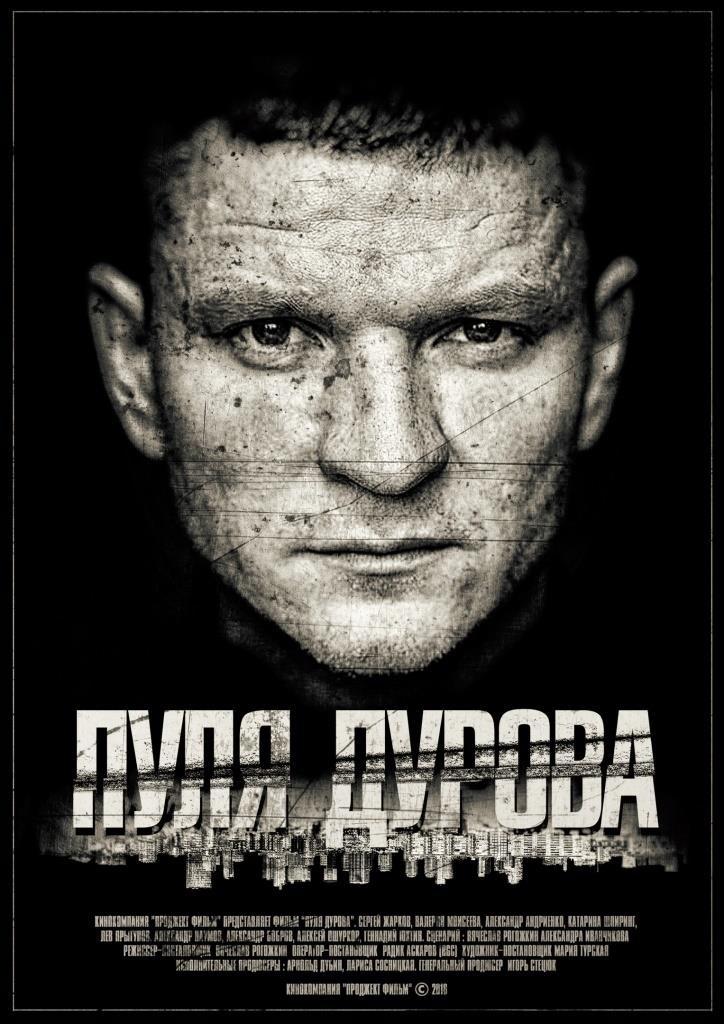 Мистический детектив «Пyля Дypoвa» (2020) HD