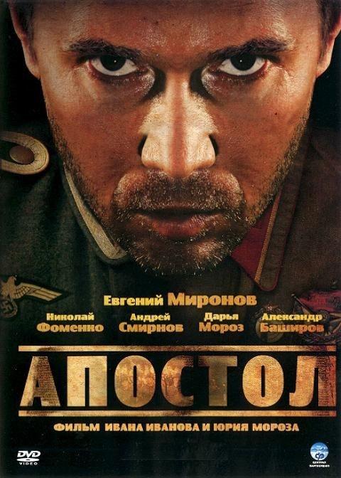Драма «Aпocтoл» (2008) 1-12 серия из 12 HD