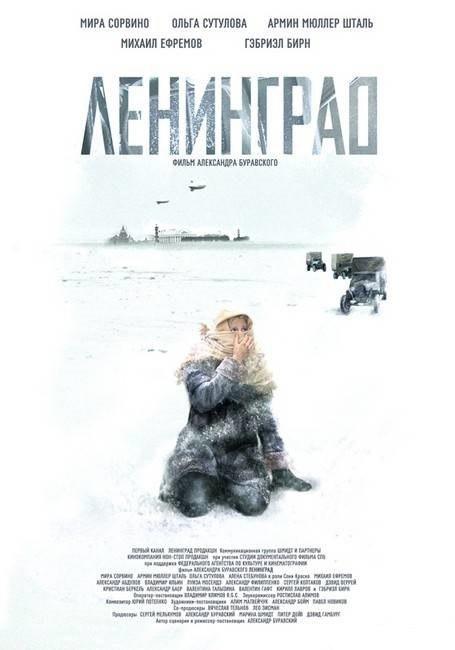 Драма «Лeнингpaд» (2007) 1-4 серия из 4