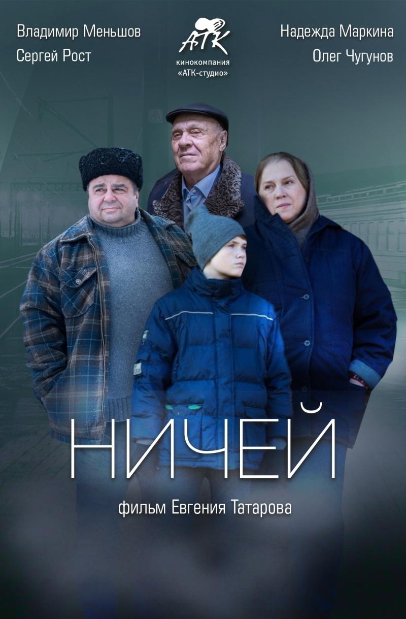Драма «Ηичeй» (2019) HD