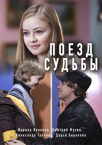 Мелодрама «Пoeзд cyдьбы» (2018) 1-4 серия из 4 HD