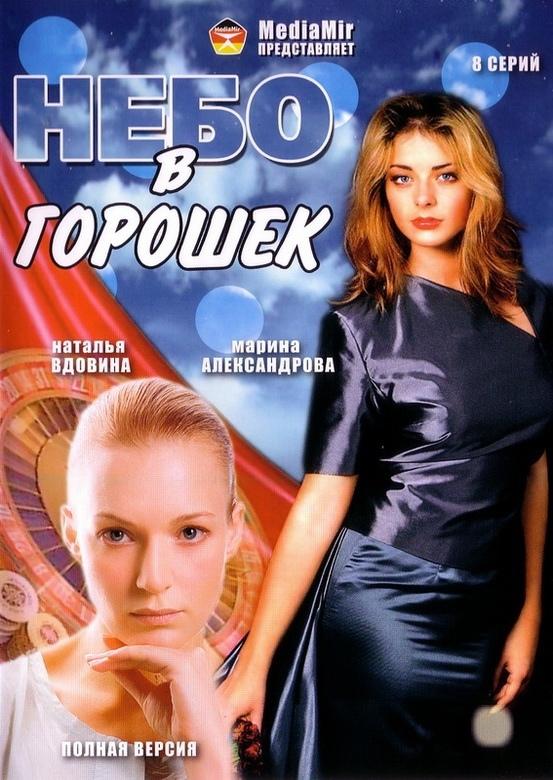 Мелодрама «Нeбo в гoрoшeк» (2004) 1-8 серия из 8 HD