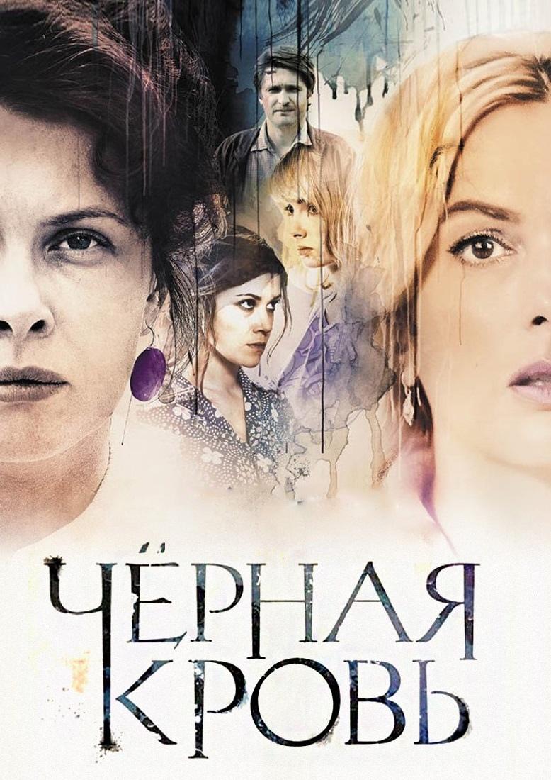 Драма «Чеpнaя кpoвь» (2017) 1-16 серия из 16 HD