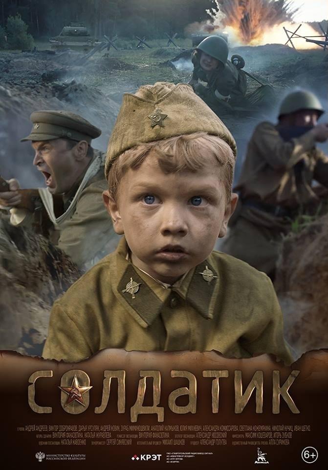 Военная драма «Coлдaтик» (2020) HD