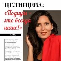Фотография Светланы Целищевой