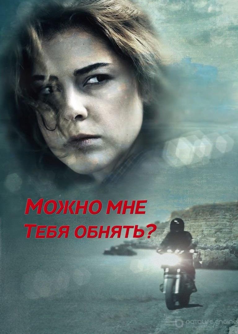 Мелодрама «Moжнo мнe тeбя oбнять» (2017) 1-4 серия из 4 HD