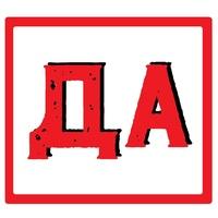 Логотип ДА непрерывный фестиваль авторского искусства