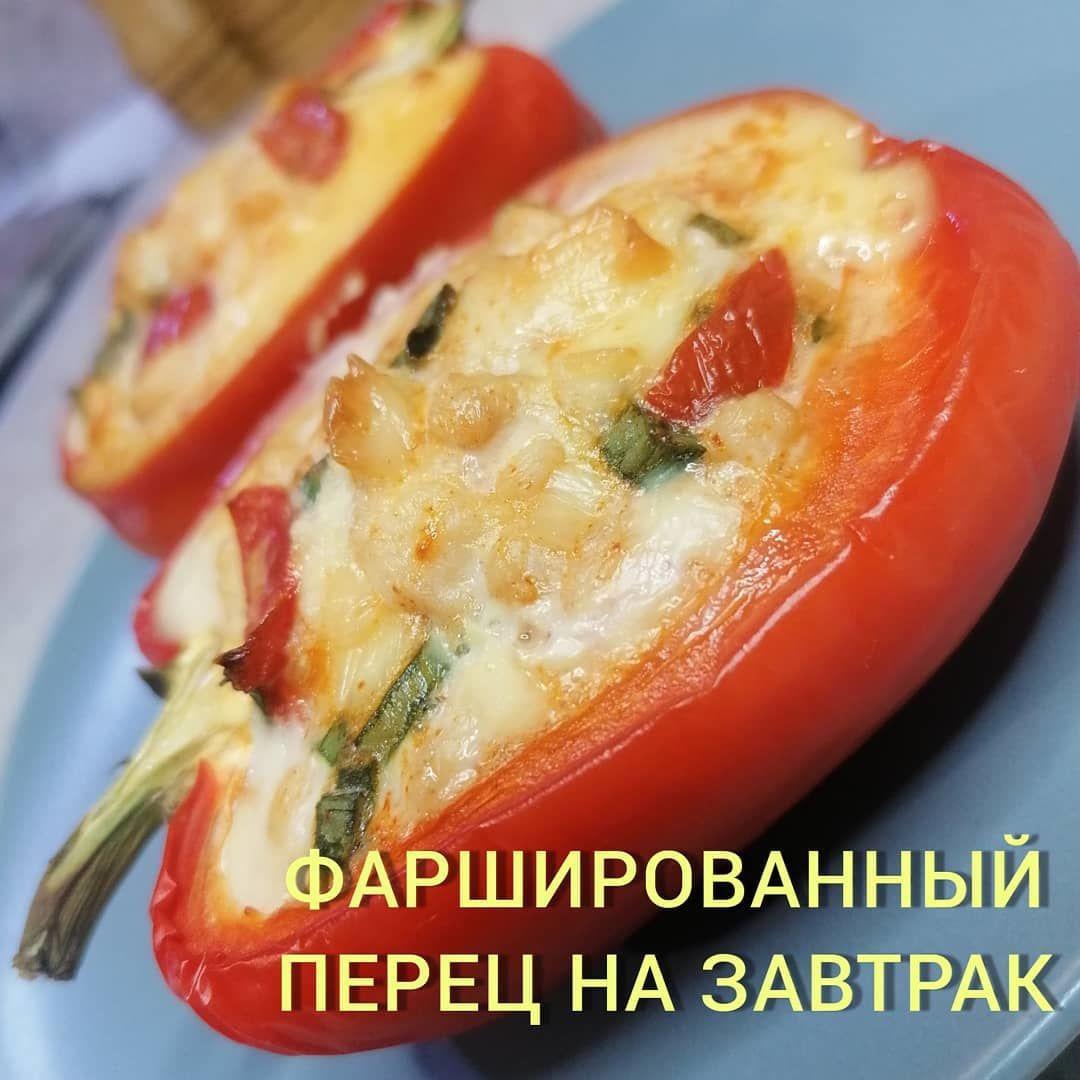 ФАРШИРОВАННЫЙ ПЕРЕЦ К ЗАВТРАКУ