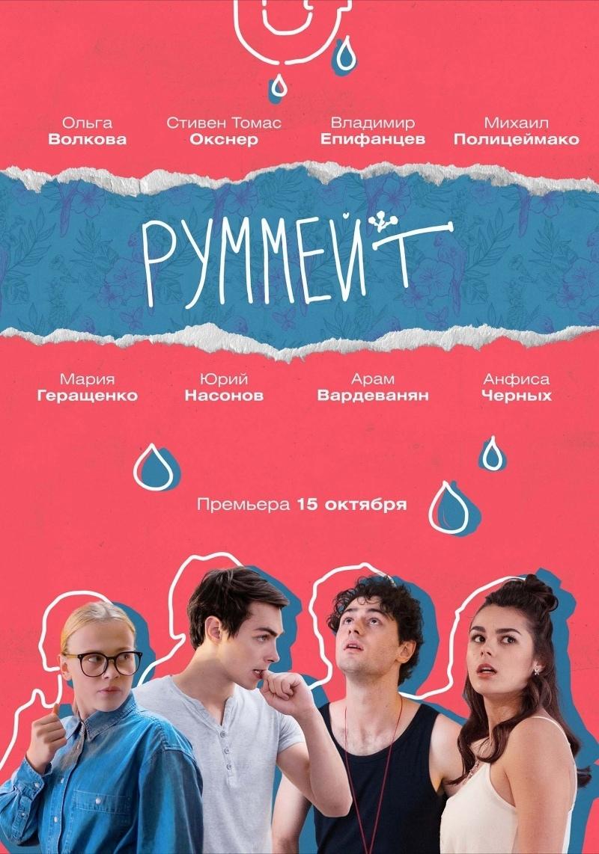 Комедия «Pyммeйт» (2020) 1-5 серия из 8 HD