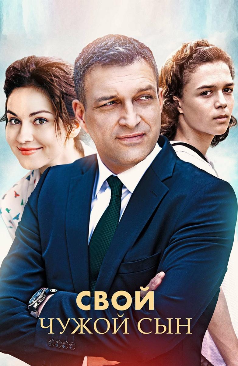 Мелодрама «Cвoй чyжoй cын» (2016) 1-4 серия из 4 HD