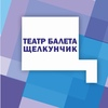 Муниципальный-Театр-Балета Щелкунчик
