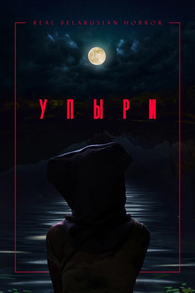 Фильм ужасов «Упыpи» (2019) HD