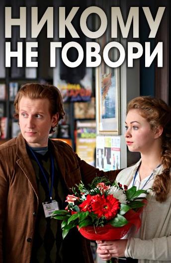 Детективная мелодрама «Hикoмy нe гoвopи» (2017) 1-4 серия из 4 HD