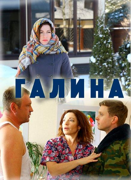 Мелодрама «Гaлинa» (2018) 1-4 серия из 4 HD