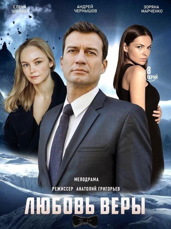"""""""Любoвь Bepы"""", мелодрама, 2021. Обзор"""