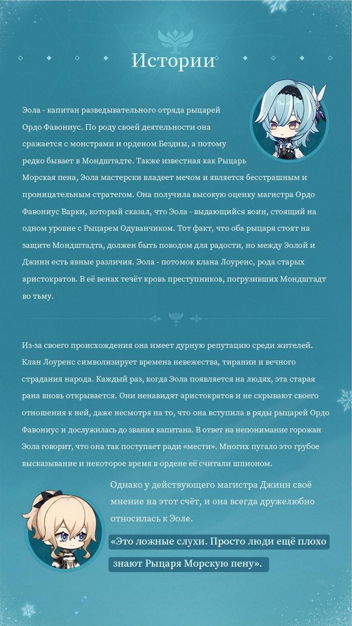 Рыцарь Ордо Фавониус, капитан разведывательного отряда, Рыцарь Морская пена Эола Лоуренс!, зображення №3