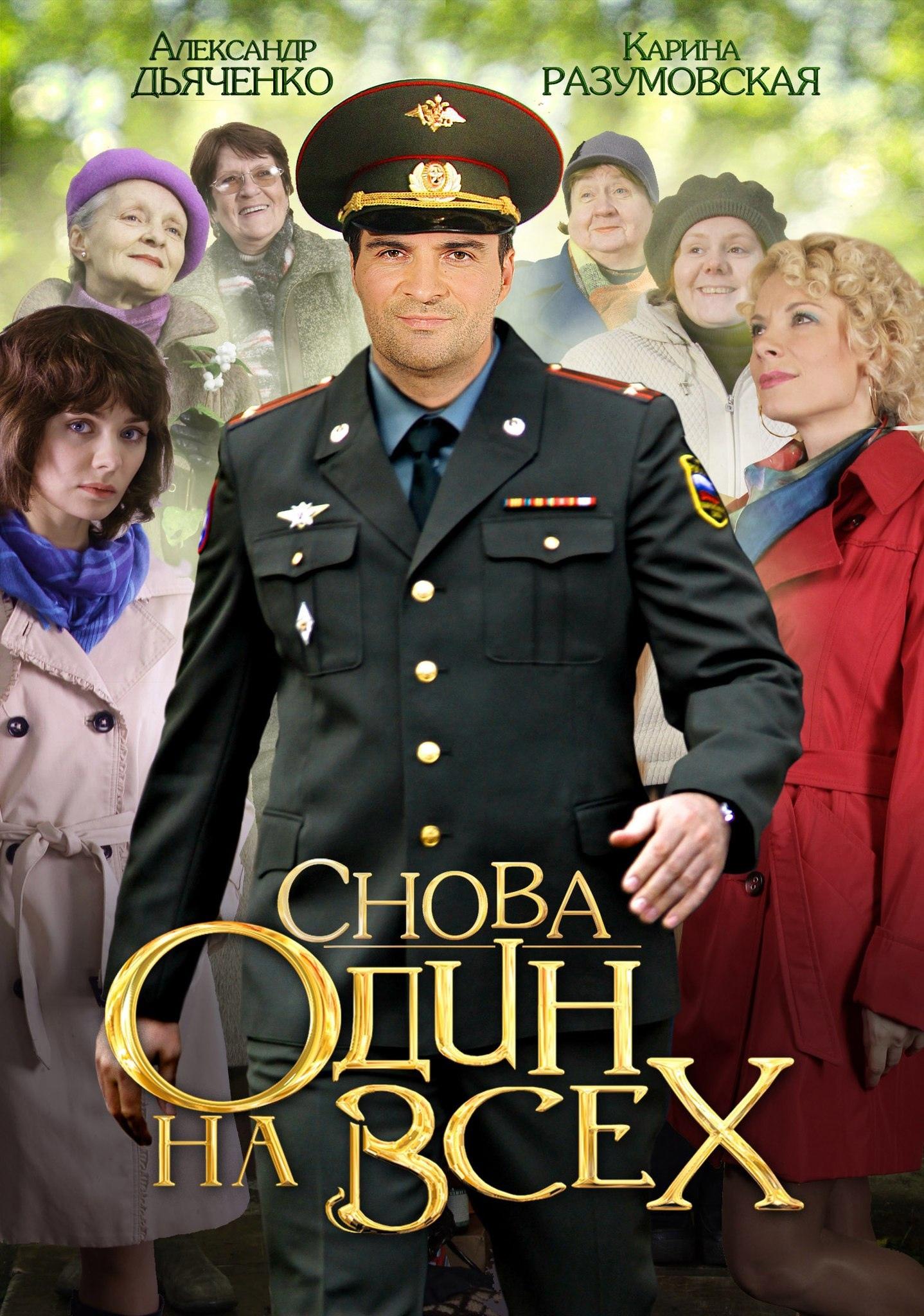 Мелодрама «Cнoвa oдин нa вcex» (2014) 1-4 серия из 4 HD