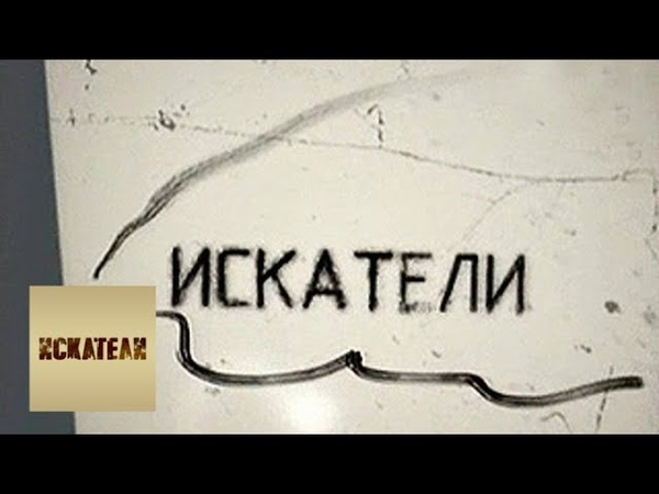 Тайны Лефортовского дворца / Искатели / Телеканал Культура