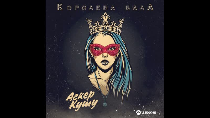Королева бала Аскер Кушу Премьера трека 2020