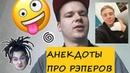 АНЕКДОТЫ ПРО РЭПЕРОВ 2020