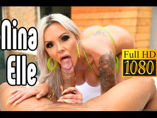 Nina Elle BIG ASS большие сиськи big tits [Трах, all sex, porn, big tits, Milf, инцест, порно blowjob brazzers секс анальное