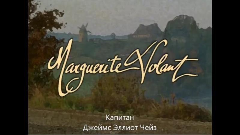 Marguerite Volant Story of James Elliot Chase part 2 Маргерит Волан Капитан Джеймс Эллиот Чейз ч 2