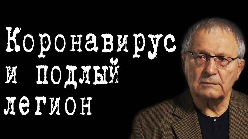 Коронавирус и подлый легион АлександрИваницкий ИгорьГончаров