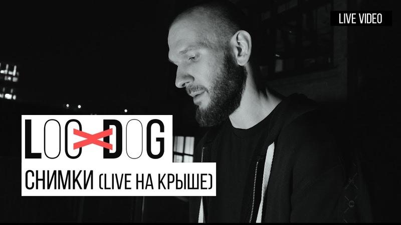Loc Dog Снимки LIVE НА КРЫШЕ 12