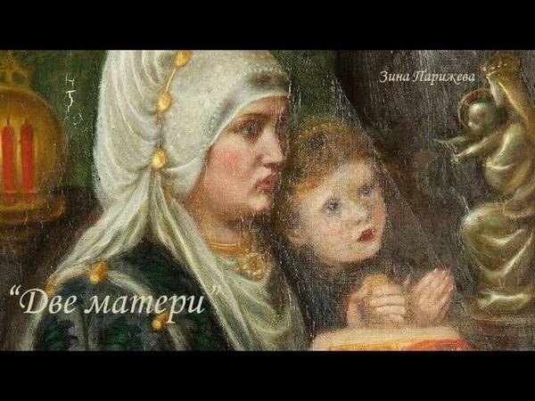 Две матери Данте Габриэль Россетти