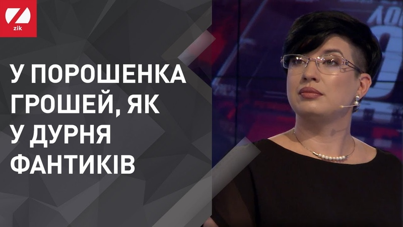 Порошенко обікрав всю країну за роки правління Проторченко