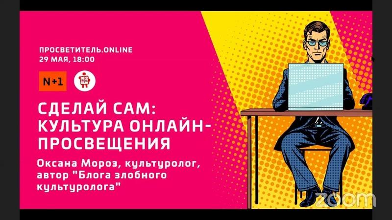Оксана Мороз. Культура онлайн-просвещения