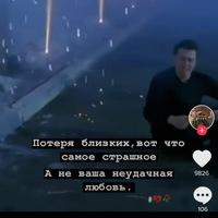 Аманов Алишер