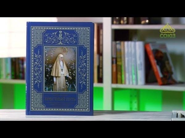 У книжной полки Крестный путь преподобномученицы Елисаветы Федоровны на Алапаевскую Голгофу