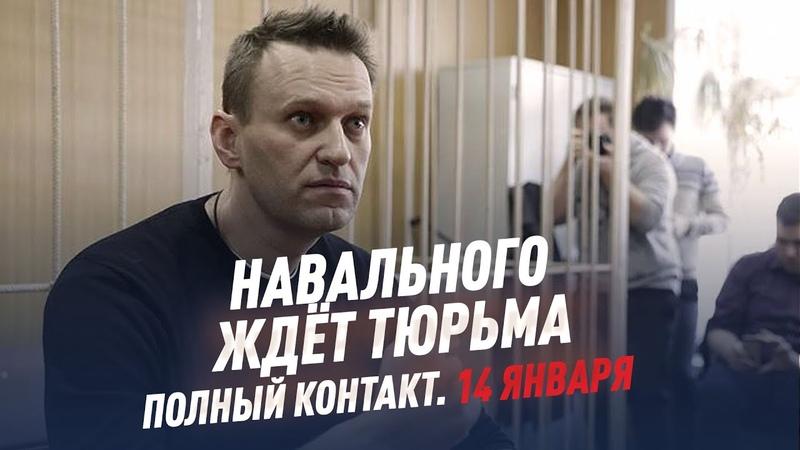 ⚡️ Предательство Родины Навального ждёт тюрьма Германия высылает берлинского пациента