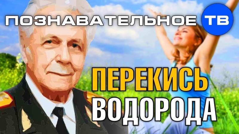 Что лечит перекись водорода Познавательное ТВ Иван Неумывакин