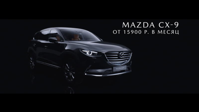 Mazda CX 9 от 15 900 рублей в месяц