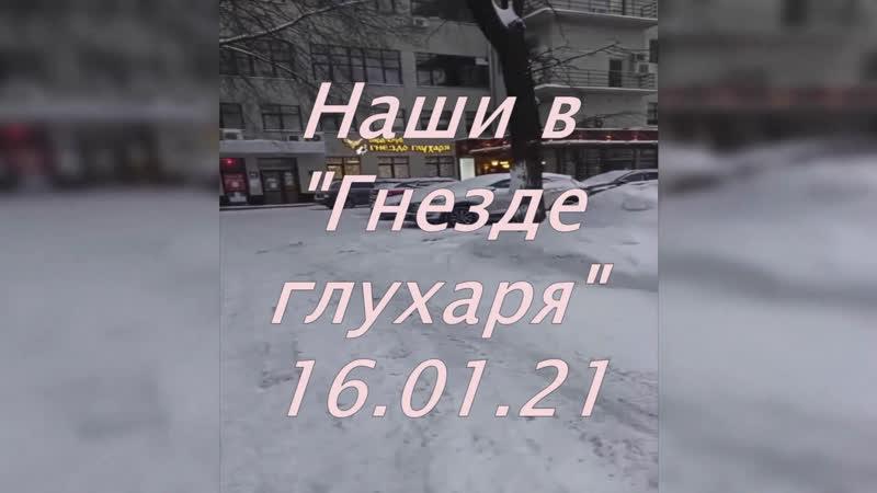Видео очерк о концерте Дианы в бард клубе Гнездо глухаря 16 01 2021
