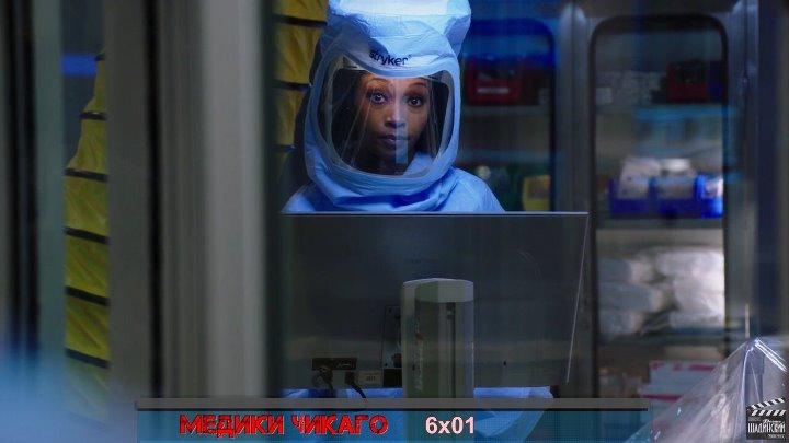 Медики Чикаго 6х01 Шадинский