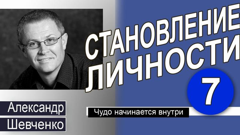 Александр Шевченко │Чудо начинается внутри │Становление личности 7